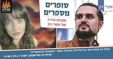 סופרים מספרים - יעל אוליאל - ספרי ניב