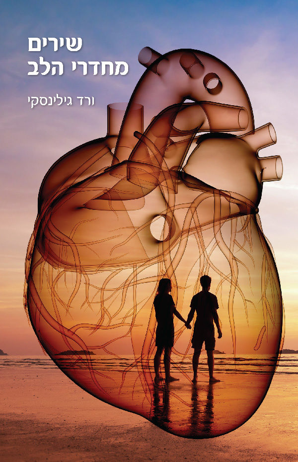 שירים מחדרי הלב 1
