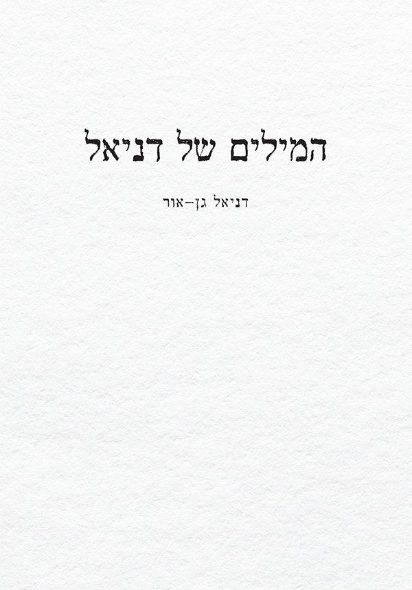 המילים של דניאל 1