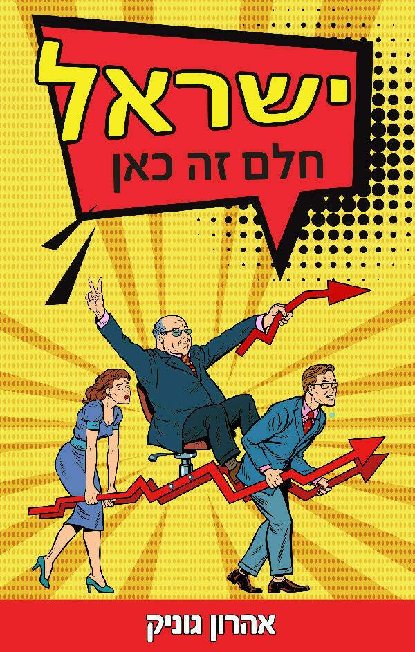 ישראל חלם זה כאן 1