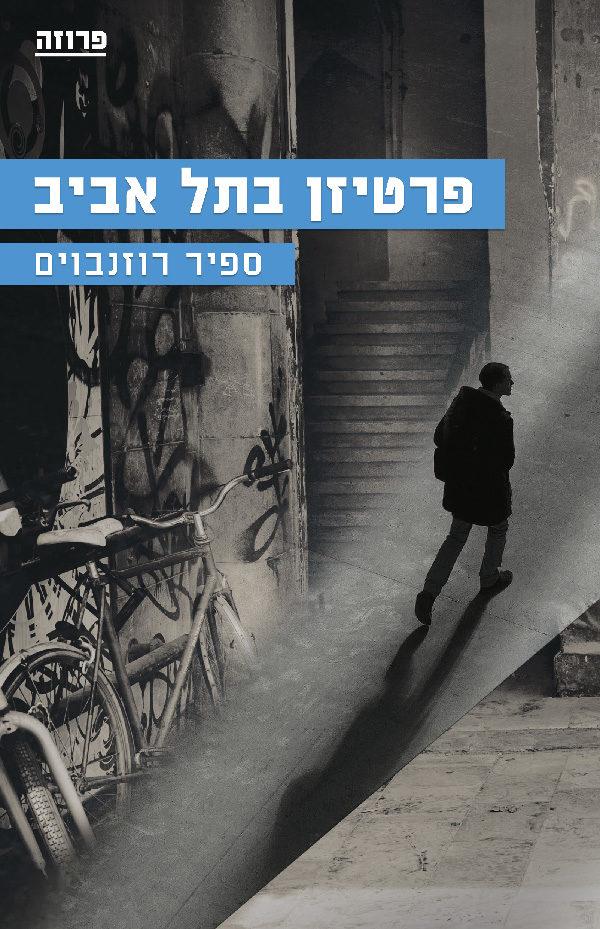 פרטיזן בתל אביב 1