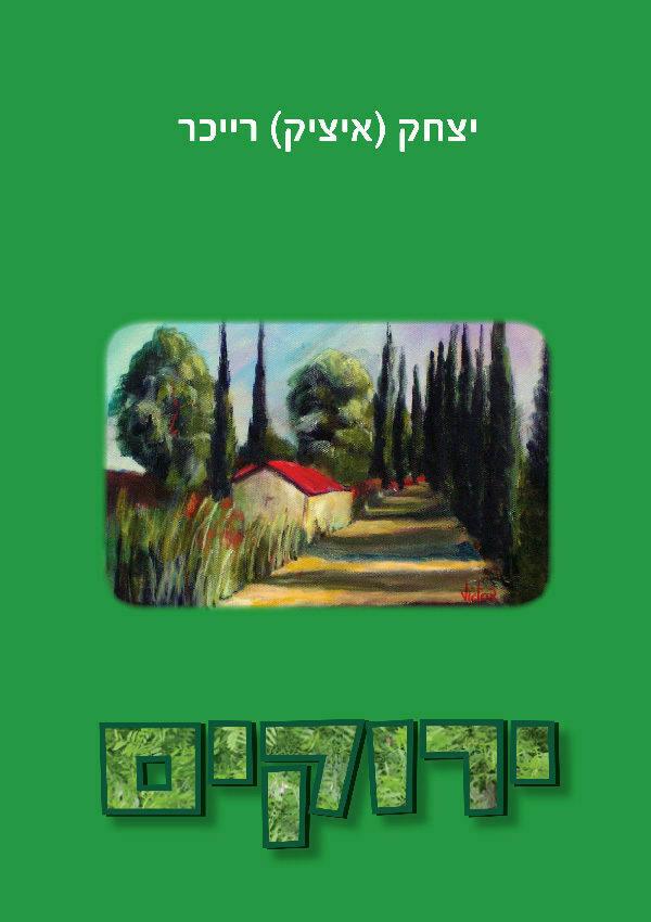 ירוקים 1