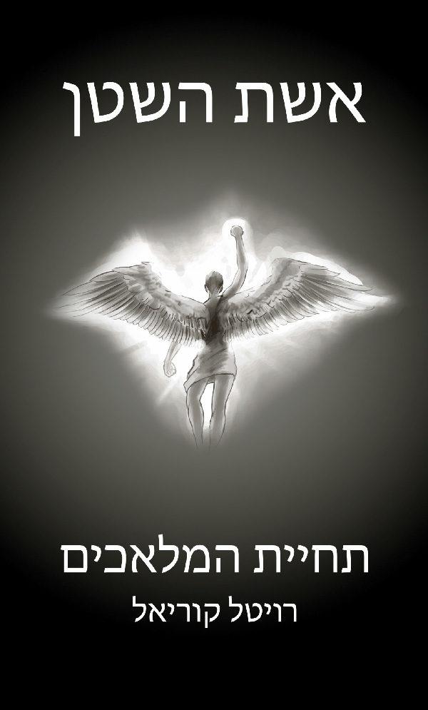 אשת השטן - תחיית המלאכים 1