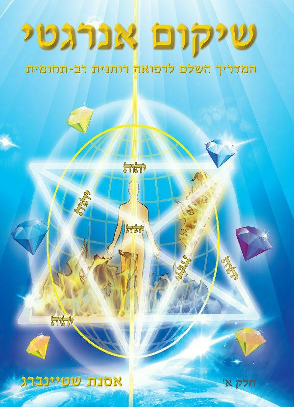 שיקום אנרגטי - המדריך המלא לרפואה רוחנית רב תחומית 1