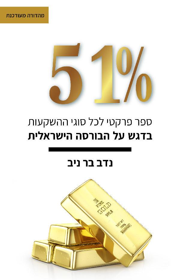 51% 1