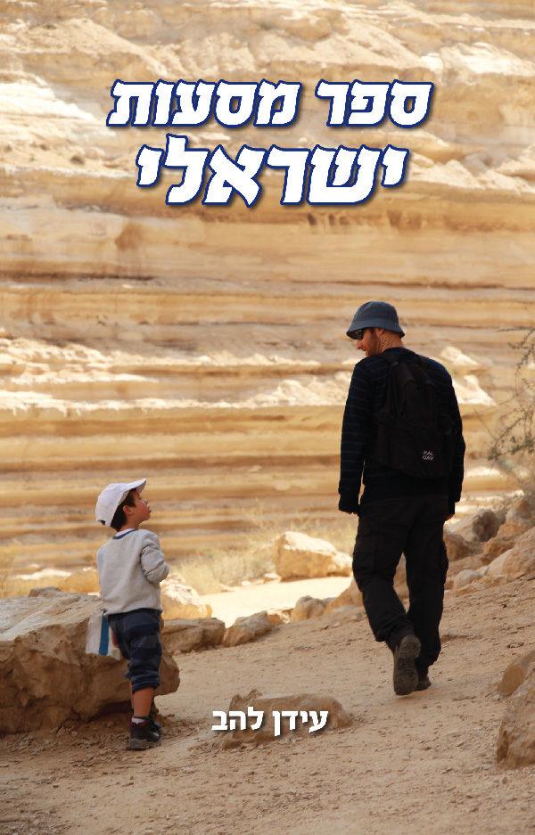 ספר מסעות ישראלי 1