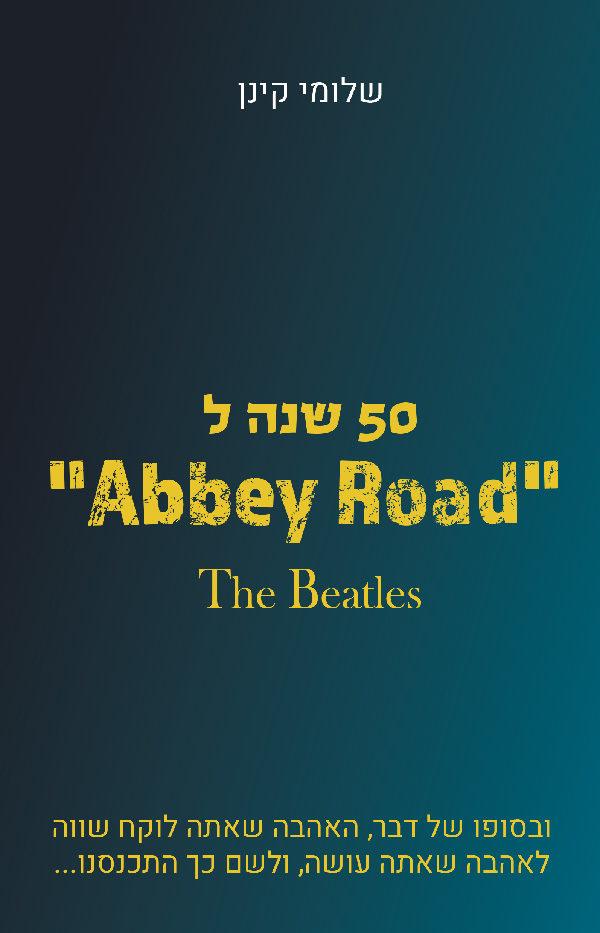 50 שנה ל-Abbey road 1
