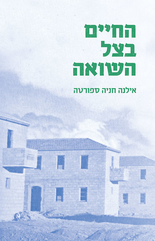 החיים בצל השואה 1