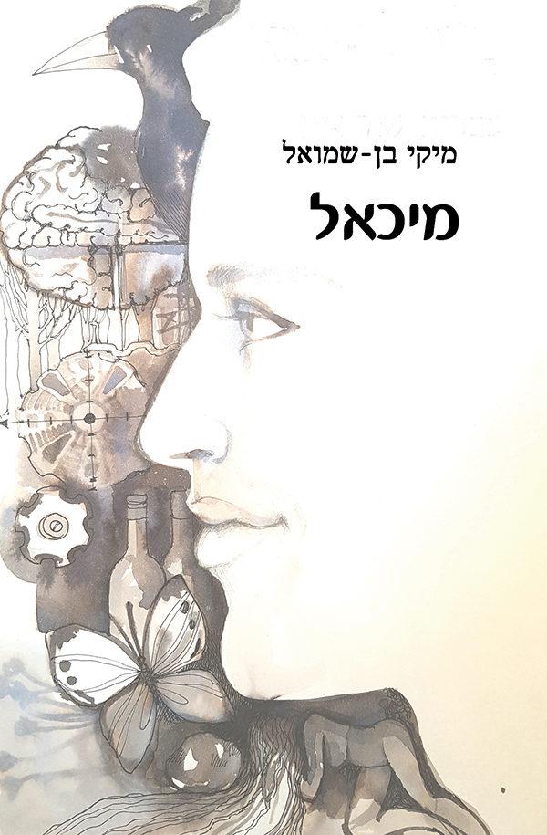 מיכאל 1