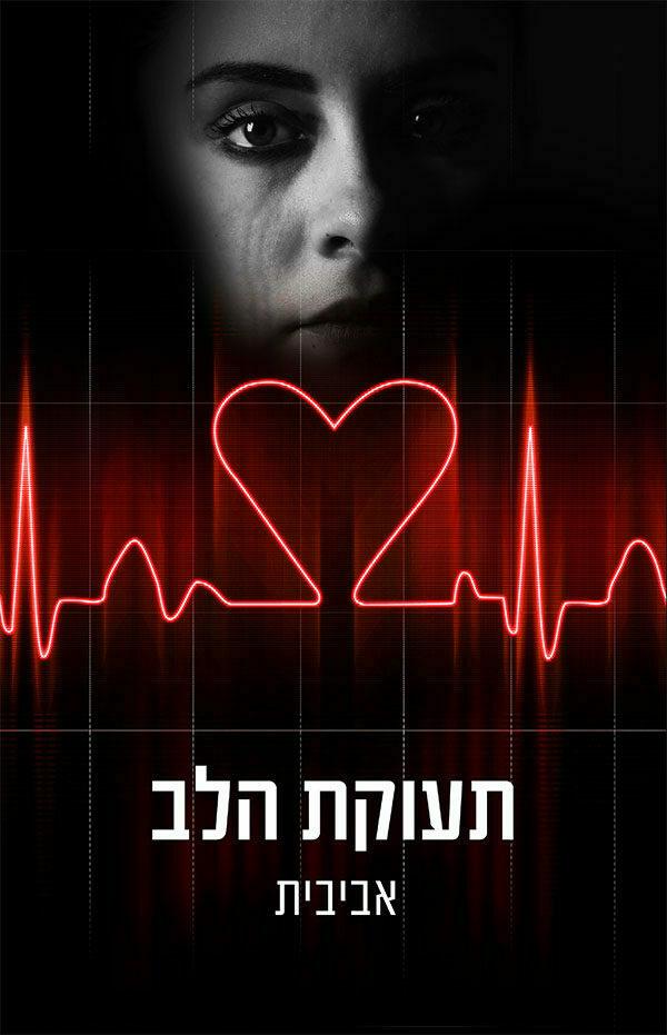תעוקת הלב 1