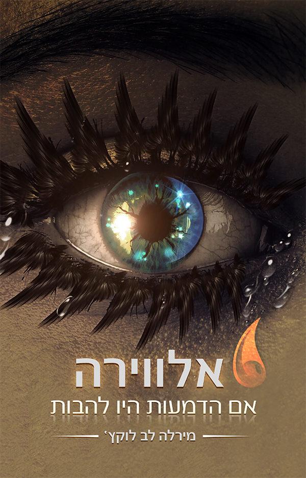 אלווירה - אם הדמעות היו להבות 1