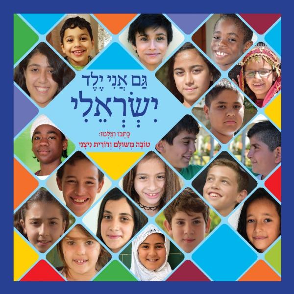 גם אני ילד ישראלי 1