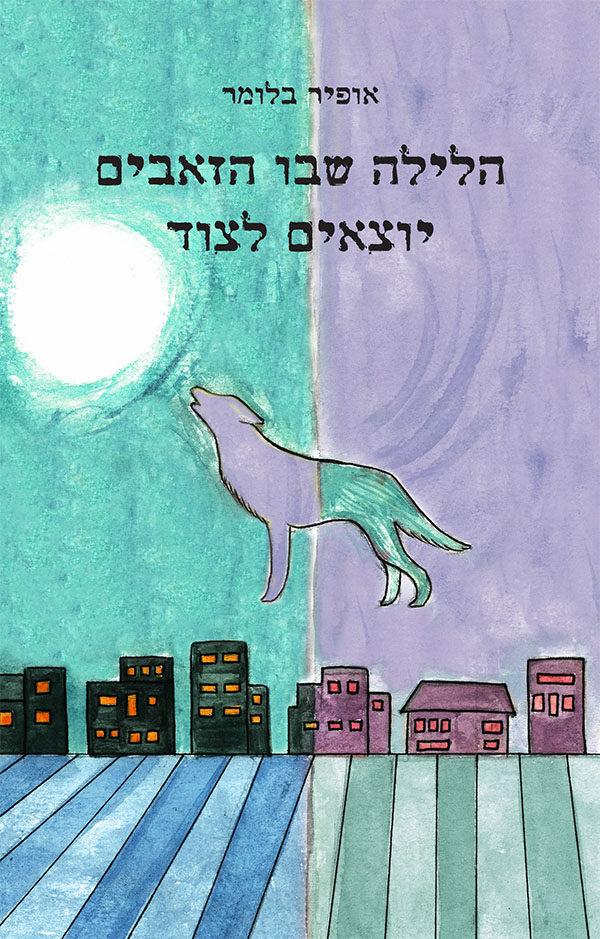 הלילה שבו הזאבים יוצאים לצוד 1