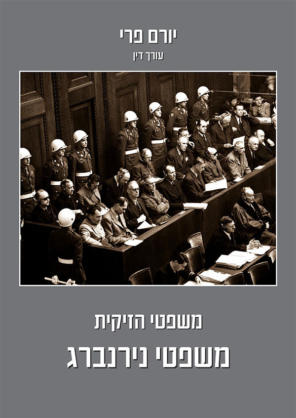 משפטי נירנברג - משפטי הזיקית 1