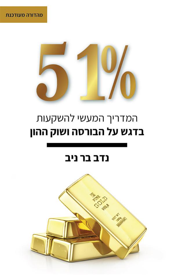 51% - המדריך המעשי להשקעות בדגש על הבורסה ושוק ההון 1