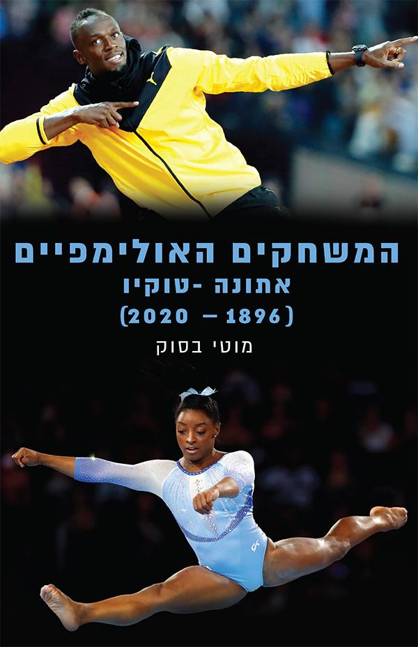 המשחקים האולימפיים - אתונה-טוקיו (1896-2020) 1
