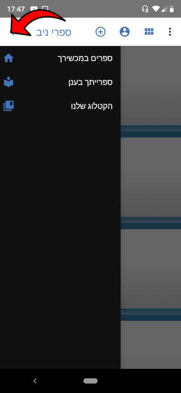 עזרה אפליקציית אנדרויד 2
