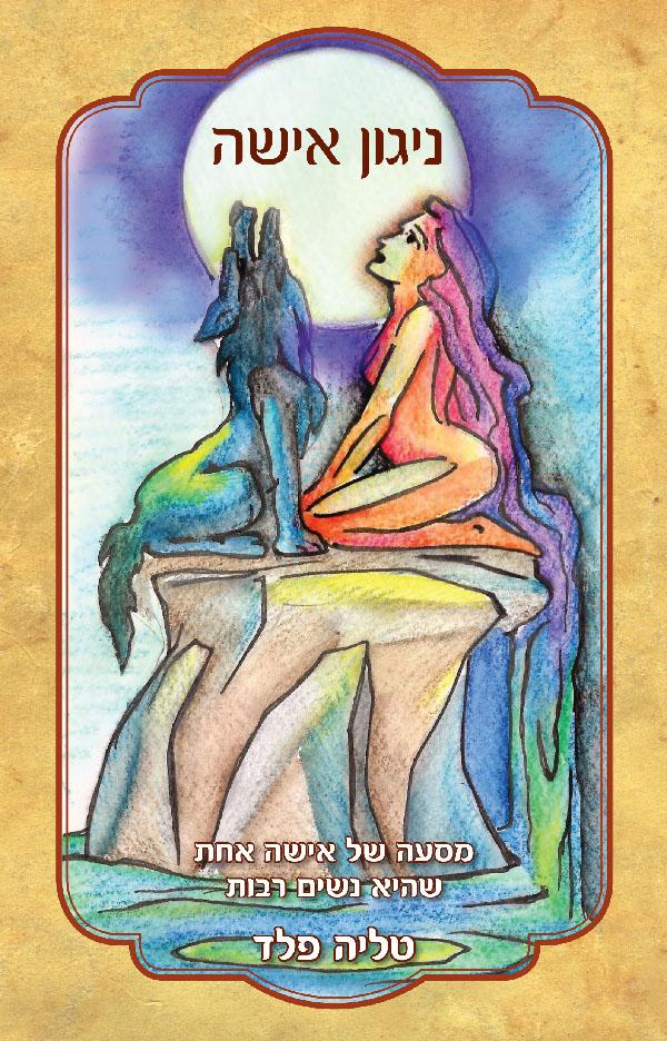 ניגון אישה - ספר שירים + ערכת קלפים 1