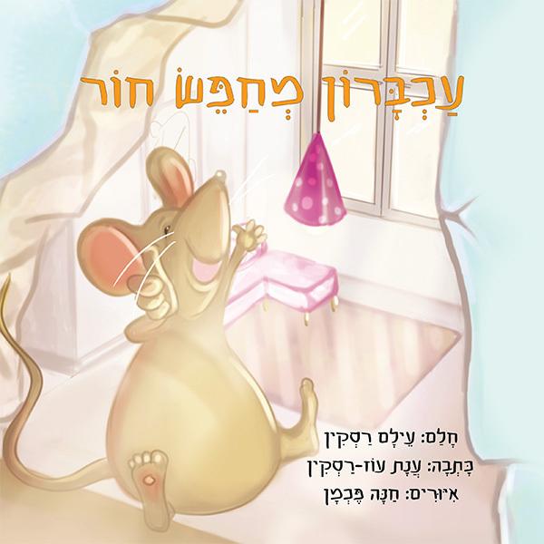 עכברון מחפש חור 1