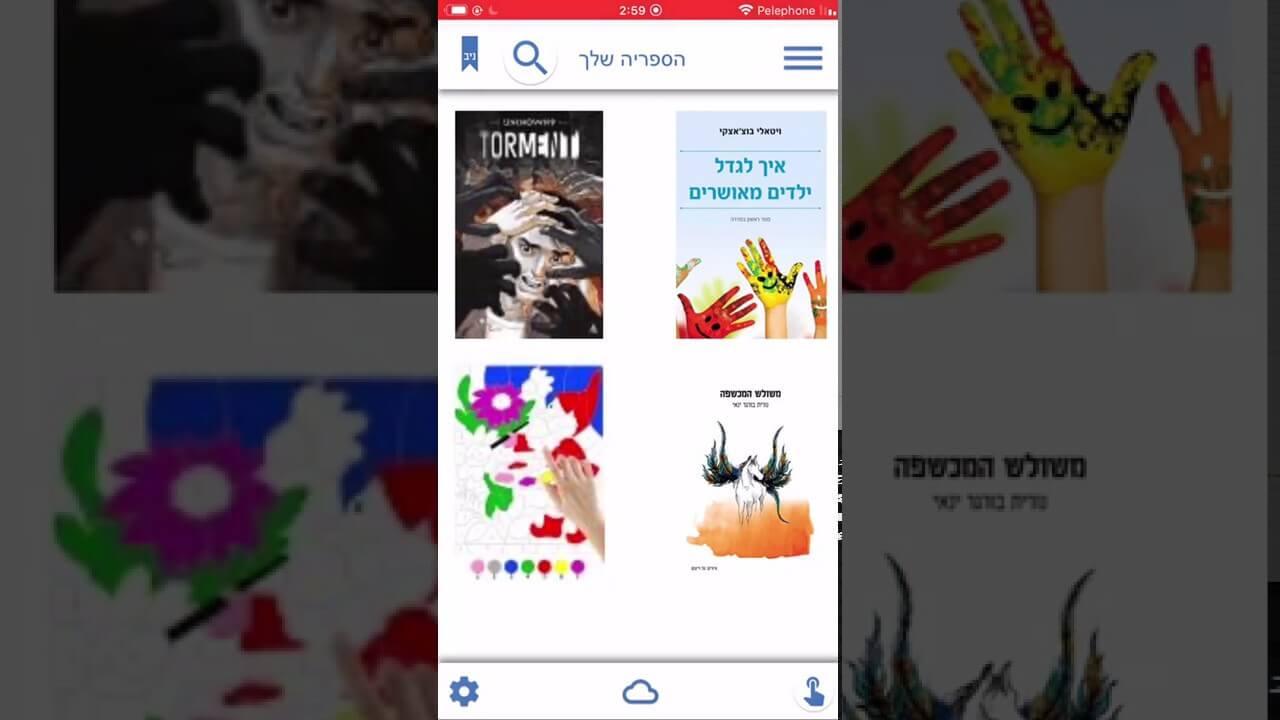 הנחיות לאייפון / iOS