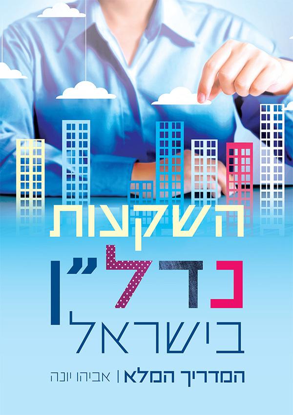 """השקעות נדל""""ן בישראל - המדריך המלא 1"""