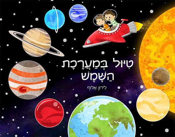 טיול במערכת השמש 1