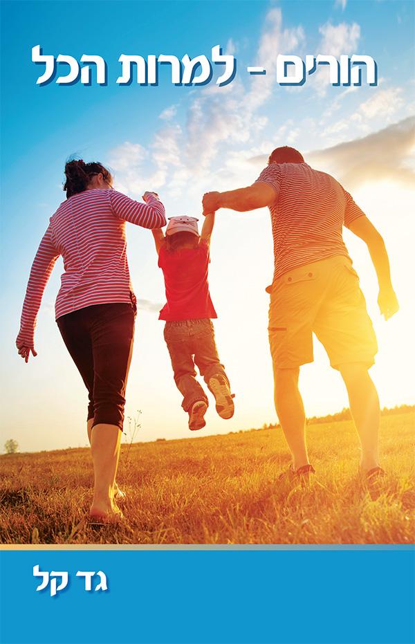 הורים - למרות הכל 1