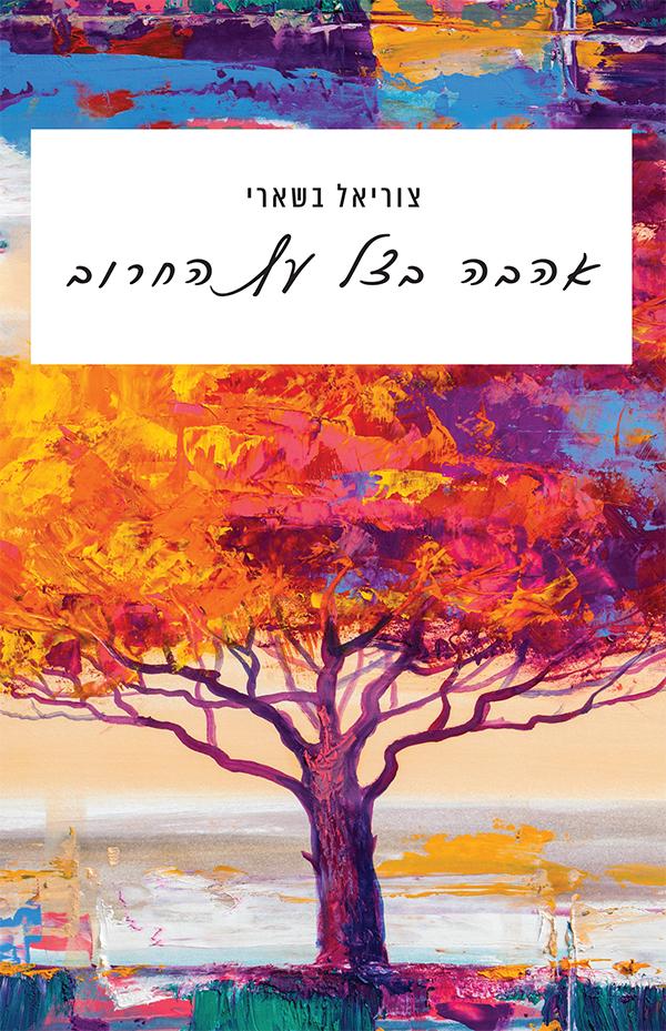 אהבה בצל עץ החרוב 1