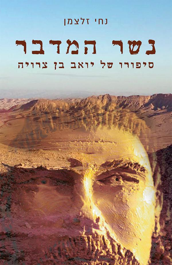 נשר המדבר 1