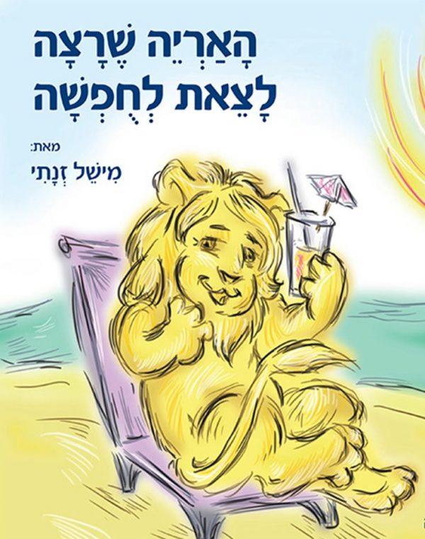 האריה שרצה לצאת לחופשה 1