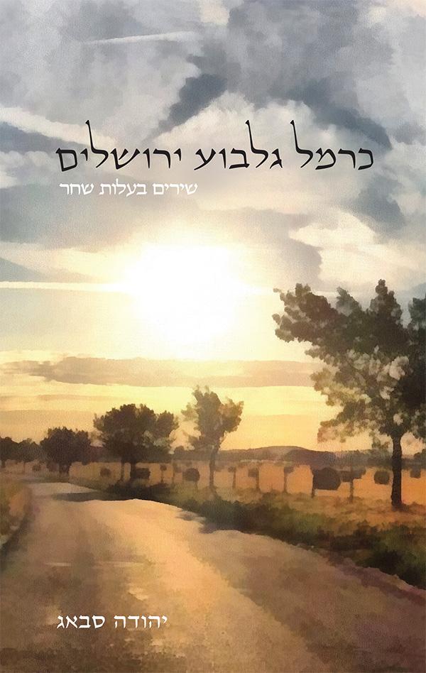 כרמל גלבוע ירושלים - שירים בעלות שחר 1