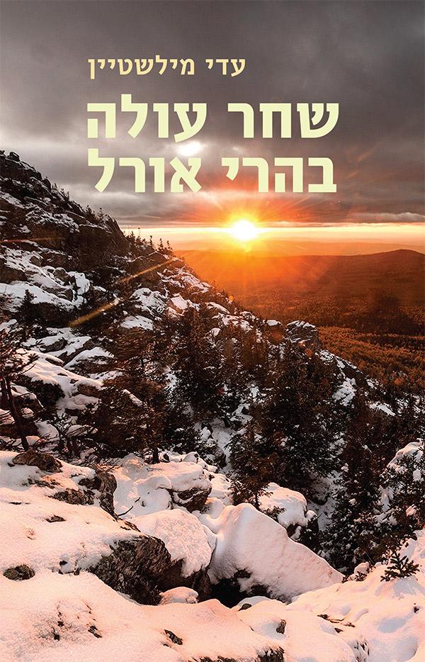 שחר עולה בהרי אורל 1