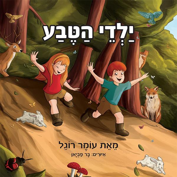 ילדי הטבע 1
