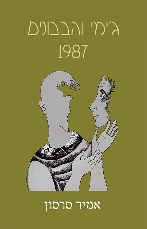 ג'ימי והבבונים 1987 1