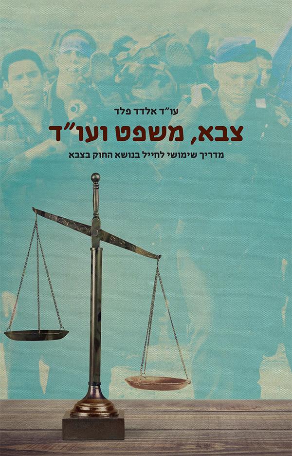 """צבא, משפט ועו""""ד 1"""