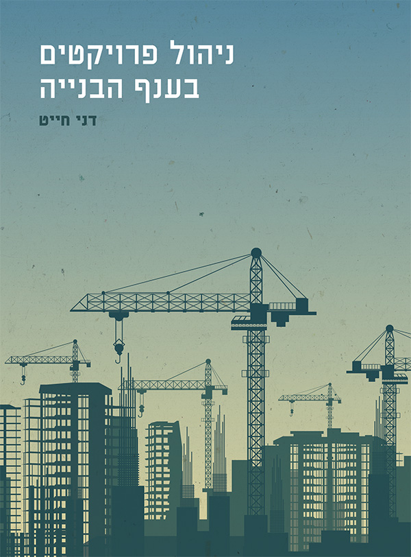 ניהול פרויקטים בענף הבנייה 1
