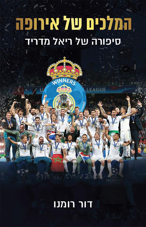 המלכים של אירופה - סיפורה של ריאל מדריד 1