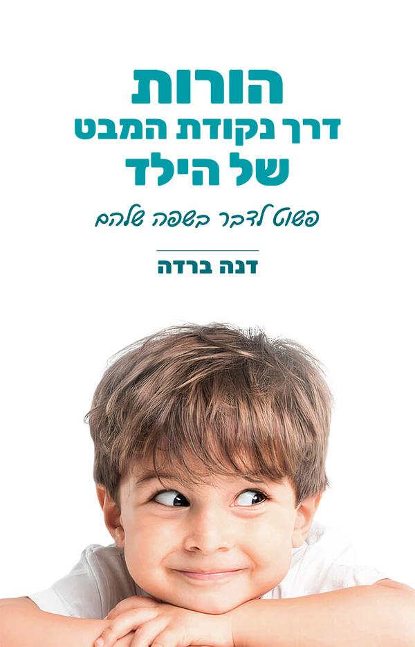 הורות דרך נקודת המבט של הילד 1