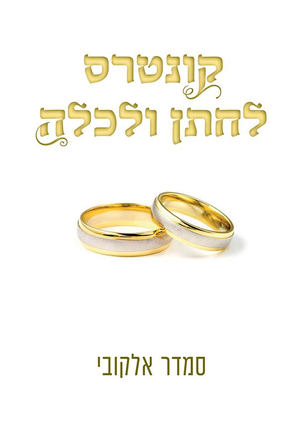 קונטרס לחתן ולכלה 1