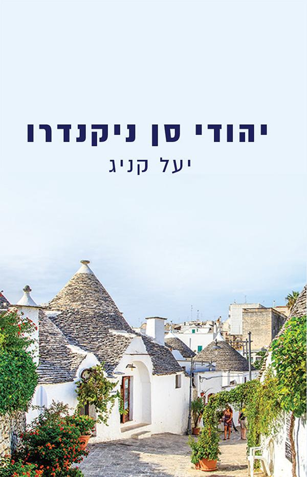 יהודי סן ניקנדרו 1