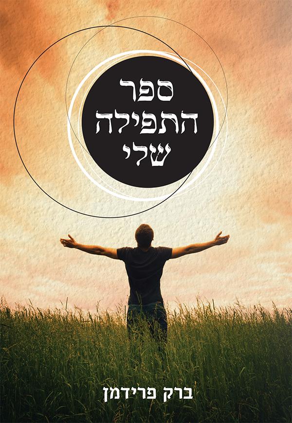 ספר התפילה שלי 1