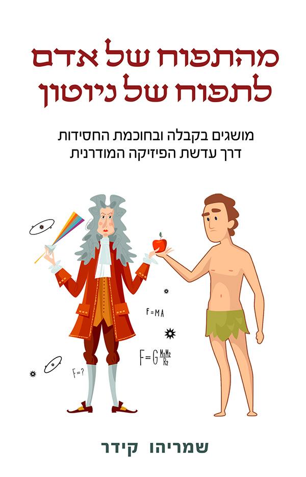 מהתפוח של אדם לתפוח של ניוטון 1