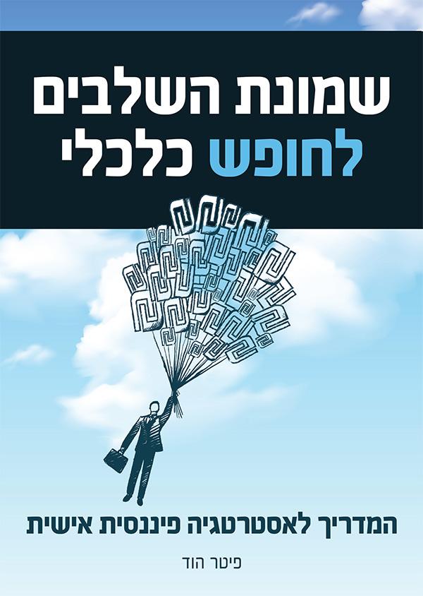 שמונת השלבים לחופש כלכלי 1