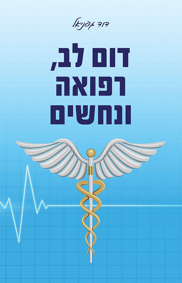 דום לב, רפואה ונחשים 1