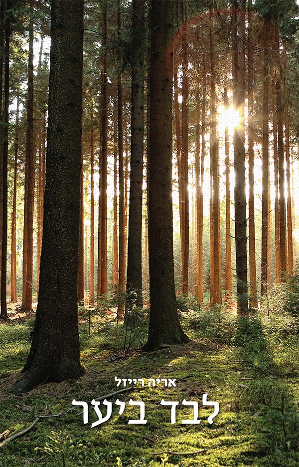 לבד ביער 1