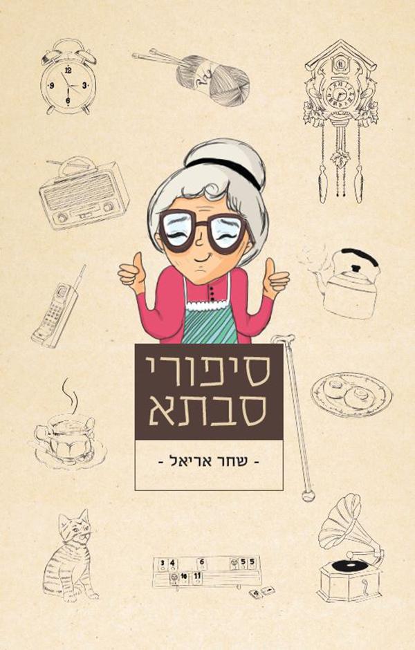 סיפורי סבתא 1