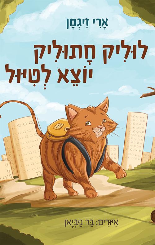 לוליק חתוליק יוצא לטיול 1