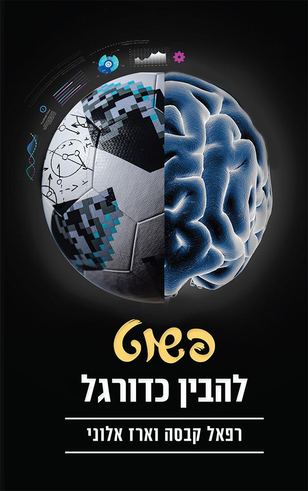 פשוט להבין כדורגל 1