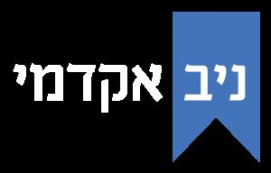 לוגו ניב אקדמי לבן
