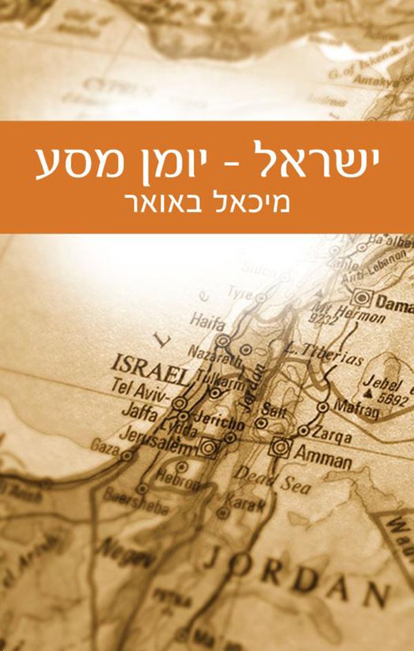 ישראל - יומן מסע 1